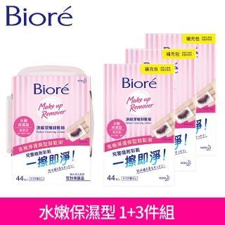 【Biore蜜妮】頂級深層卸妝棉1+3件組_共176片(清爽淨膚型/水嫩保濕型)