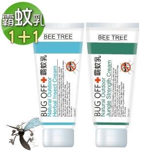 【BEE TREE蜂樹】霸蚊乳 戶外加強版&舒敏呵護版25g(買一送一 高效防蚊 持續保護您)