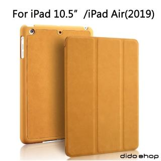 【Didoshop】iPad Pro 10.5吋/iPad Air 2019 通用 仿皮革鹿紋絨三折平板皮套 平板保護套(PA190)