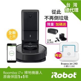 【iRobot】Roomba i7+台灣獨家限量版 掃地機器人 總代理保固1+1年(買就送240拖地機器人)