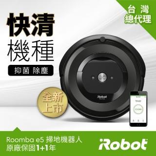【iRobot】領卷享72折 美國iRobot Roomba e5 wifi掃地機器人(總代理保固1+1年)