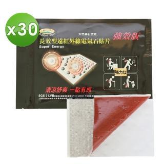 【仙峰科技】長效型遠紅外線電氣石貼片 強效版(6片X30包)