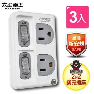 【太星電工】3P二開二插分接式插座(超值3入裝)