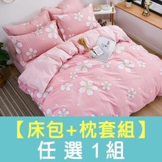 【MIT iLook】絲柔棉雙面花涼被 或 單/雙/加大床包枕套組(不單賣品)