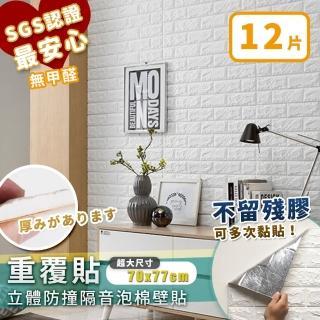 【家適帝】重覆貼-立體防撞隔音泡棉壁貼(12片)