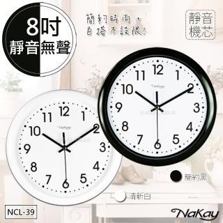 【NAKAY】8吋簡約靜音數字掛鐘/時鐘(黑白配)