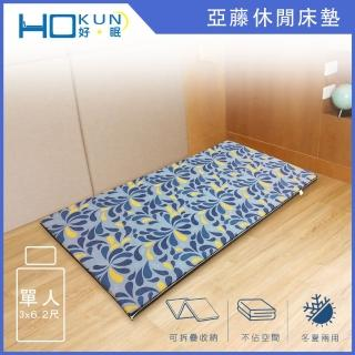 【Hokun】亞藤休閒三折床墊(單人3x6尺)