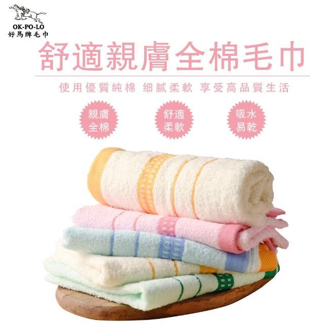 【OKPOLO】台灣製造兩線緞帶吸水毛巾-12入組(純棉家庭首選)/