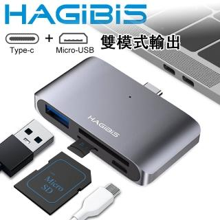 【HAGiBiS 海備思】通用Type-C轉USB/TF/SD卡雙模式輸出OTG讀卡機