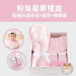 【Kori Deer 可莉鹿】動物嬰兒毯安撫毯豪華禮盒-粉長耳兔(彌月禮滿月毛毯保暖毯冷氣毯寶寶被四季毯童襪)