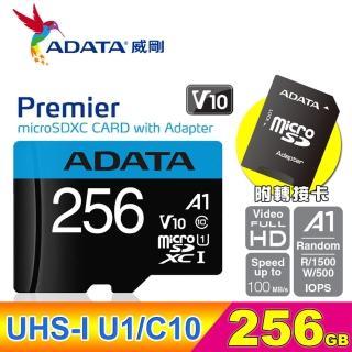 【ADATA 威剛】microSDXC UHS-I C10/U1/V10/A1 256G 記憶卡(附轉卡)