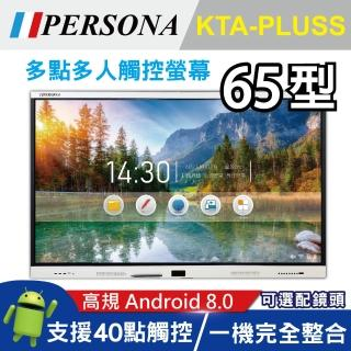【PERSONA 鴻興】65型4K多點觸控液晶螢幕 KTA-PLUS(挑戰史上觸控螢幕最低價格)