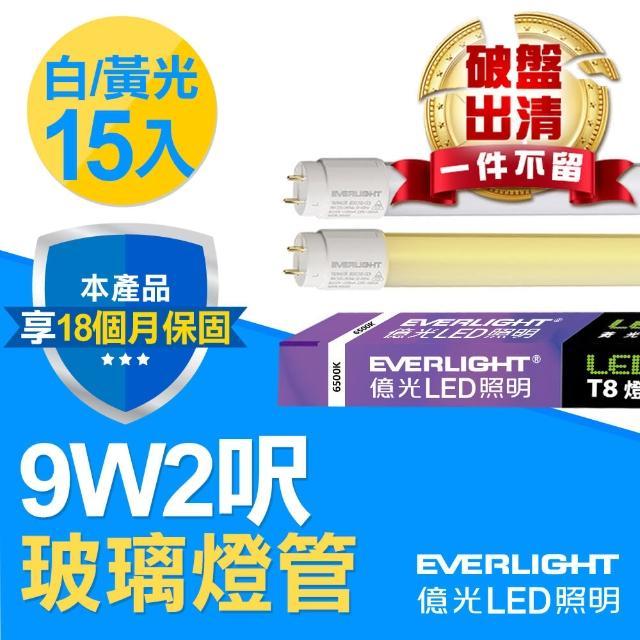 【Everlight 億光】LED燈管 15入團購組 2呎 T8 9W 玻璃燈管(白光/黃光)
