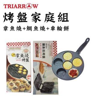 【三箭牌】烤盤家庭組WY-013+WY-019+WY-016(章魚燒+鯛魚燒+車輪餅)