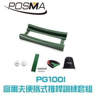 【Posma  PG100I】高爾夫便攜式推桿訓練套組包含推桿訓練短道 自動回球器推桿練習地毯 比賽球2個 背包