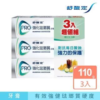 【舒酸定】強化琺瑯質-清新薄荷(110gx3入超值組)