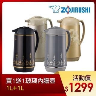【象印_買1送1】玻璃內膽保溫壺1L(AHGB-10)(熱水壺/保冷壺/保溫瓶)