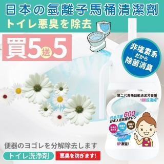 【一丁目電販】日本吸虹式氫離子定量馬桶清潔劑(買五送五!獨家下殺組)