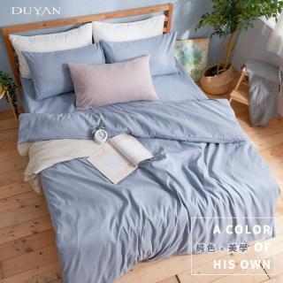 【DUYAN 竹漾】芬蘭撞色設計-雙人加大四件式舖棉兩用被床包組-愛麗絲藍 台灣製