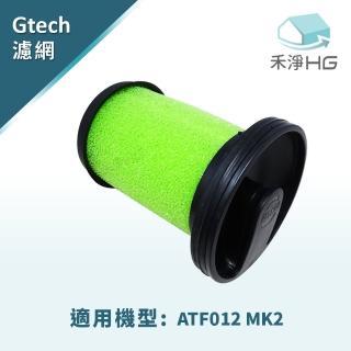 【禾淨家用HG】可水洗Gtech Multi Plus 小綠 MK2/ATF012 手持吸塵器副廠濾網(二代專用過濾網/濾芯)