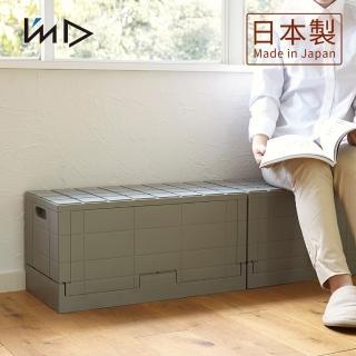 【 岩谷Iwatani】Grid格子磚可堆疊摺疊收納椅-38.5L