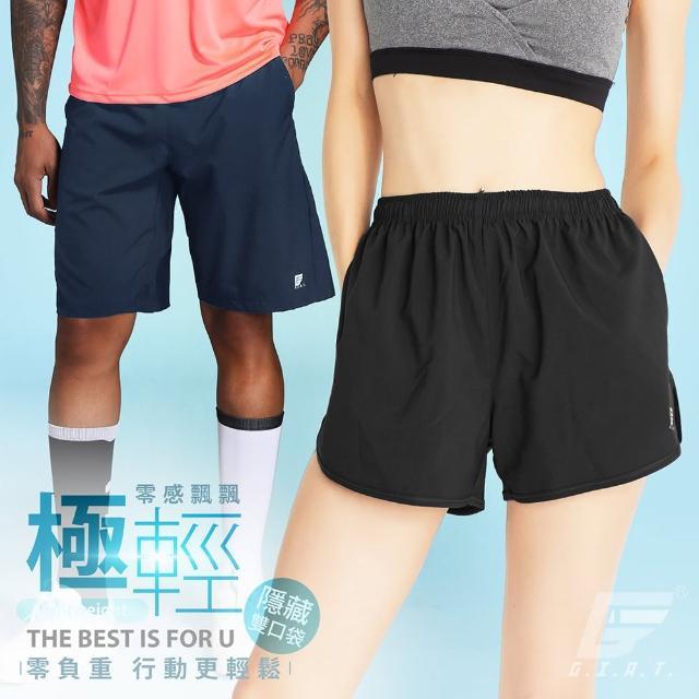 【GIAT】台灣製雙款口袋輕量排汗運動短褲(男女款)/