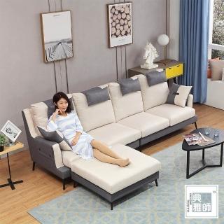 【典雅大師】蒂迪爾L型沙發四+凳/二色