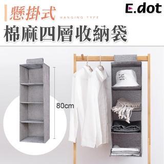 【E.dot】吊掛式加厚棉麻四層收納袋掛袋