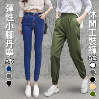 【RH】韓版中腰顯瘦合身A款牛仔小腳-B款工裝休閒褲(A款全尺碼24~34碼B款全尺碼M-XXL)
