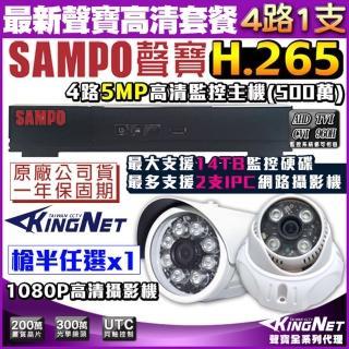 【KINGNET】聲寶監控 SAMPO 4路1支 監視器套餐 H.265 1440P(手機遠端 高清夜視)