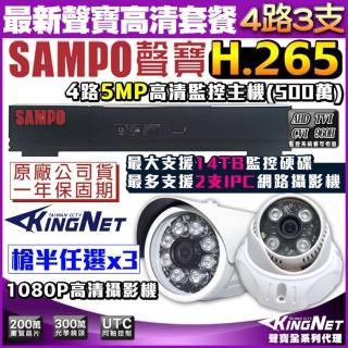 【KINGNET】聲寶監控 SAMPO 4路3支 監視器套餐 H.265 1440P(手機遠端 高清夜視)
