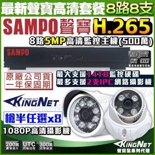 【KINGNET】聲寶監控 SAMPO 8路8支 監視器套餐 H.265 1440P(手機遠端 高清夜視)
