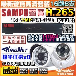 【KINGNET】聲寶監控 SAMPO 16路8支 監視器套餐 H.265 1440P(手機遠端 高清夜視)