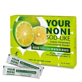 【思柏林生技】優諾麗SOD-Like檸檬醱酵濃縮粉(3gx30包/ 盒)