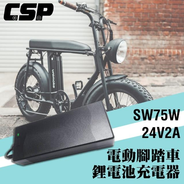 【CSP】客製化SW75W鋰電池電動車充電器24V2A(電動車.電動自行車.代步車.平衡車.電動摩托車)/