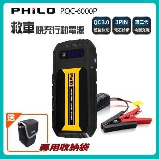 【飛樂】Philo PQC-6000P 第三代QC3.0 智慧快充救車行動電源(送 防疫口罩套2入組)