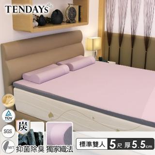 【TENDAYS】升級版-玩色柔眠床5尺標準雙人(薰衣紫 5.5cm厚 記憶床)