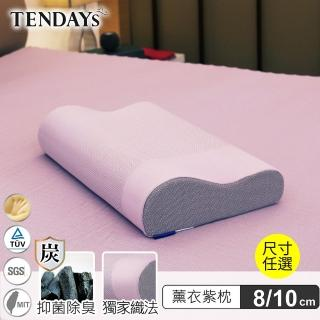 【TENDAYS】升級版-玩色柔眠枕 薰衣紫(記憶枕 8cm/10cm任選)