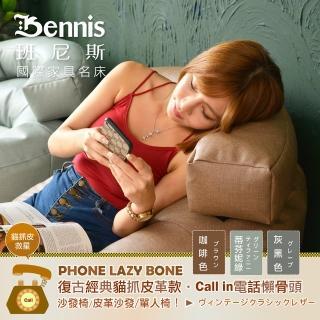 【班尼斯】復古風貓抓皮英國風電話懶骨頭沙發(懶骨頭)