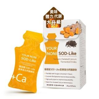 【思柏林生技】優諾麗SOD-Like薑黃螯合鈣醱酵飲(20gx10包/盒)