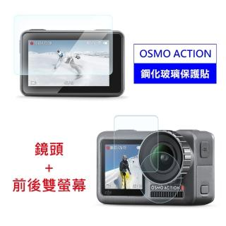 3D Air OSMO Action 鏡頭雙螢幕9H防刮鋼化玻璃保護貼
