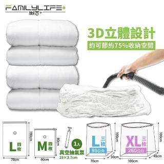 【FL生活+】精選15件真空立體壓縮袋組(特大型+無敵大型-冬衣-棉被-外套全收納)