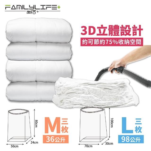 【FL生活+】超值6件直立式立體真空壓縮袋組(冬衣~外套~娃娃一次搞定)/