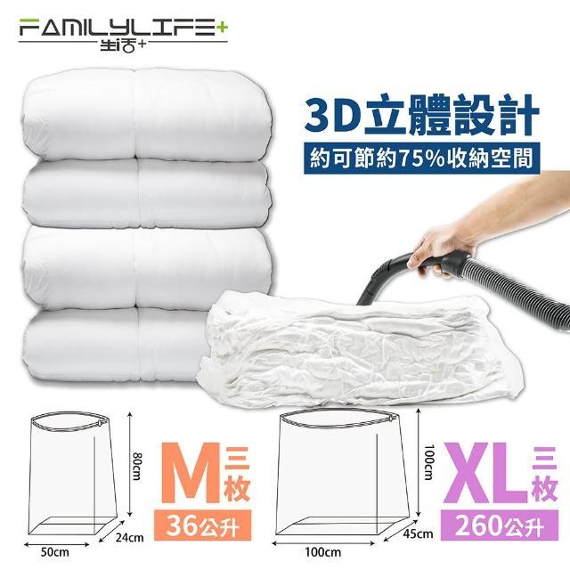 【FL生活+】超值6件直立式立體真空壓縮袋組(直上直下放置~海量級收納)/