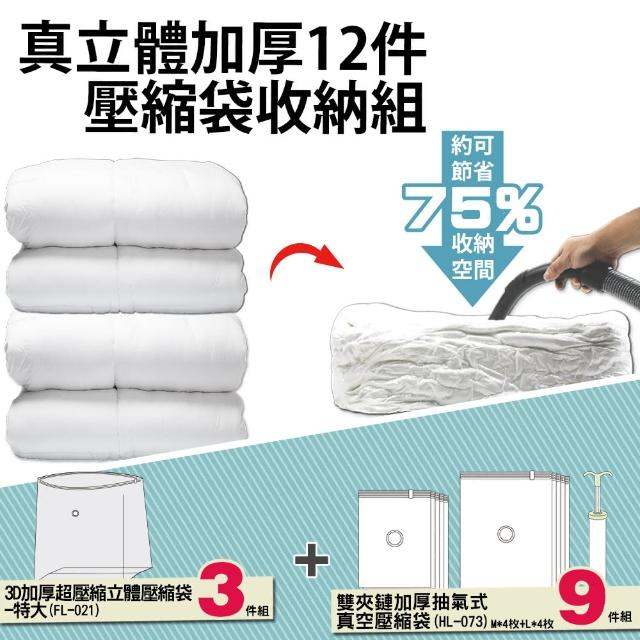 【FL生活+】超值12件真3D立體加厚壓縮袋(大*4+特大*4+無敵大*3+抽氣棒)/