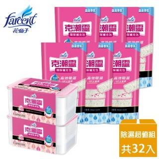 【克潮靈】網購限定晨露香氛環保除濕桶超值組(2正+30補)