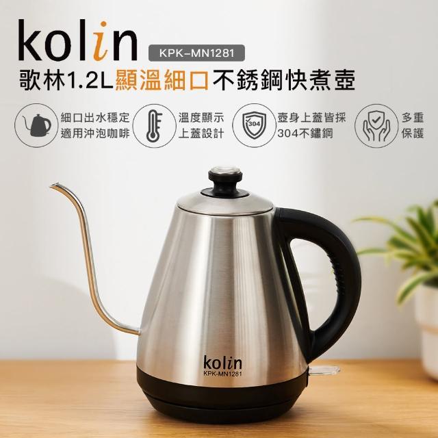【Kolin