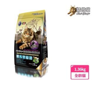 【Cat Glory 驕傲貓】無穀牛雞肉低敏化毛配方1.36kg