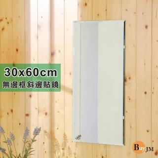 【BuyJM】無邊框斜邊長版壁貼鏡/裸鏡30x60cm