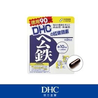 【DHC】紅嫩鐵素 90日份(180粒/包)